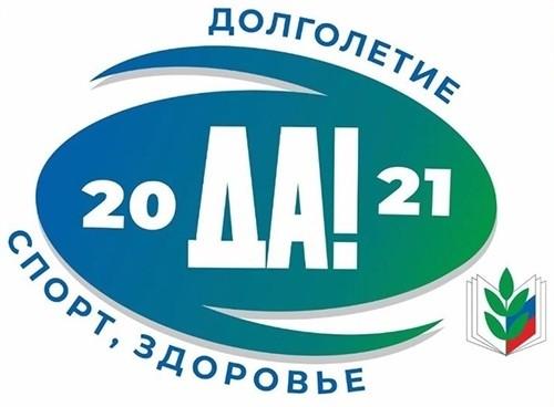 2021 год – «Спорт. Здоровье. Долголетие» - Новости организации